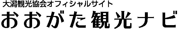 おおがた観光ナビ - 大潟観光協会